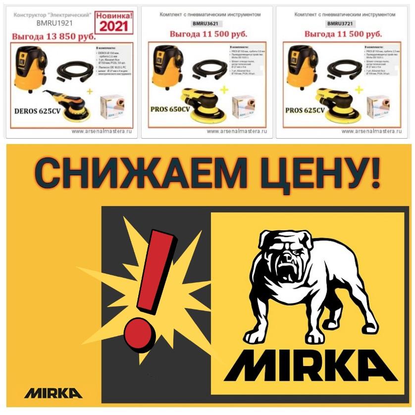 Комплекты MIRKA с шлифмашинками Выгодно!